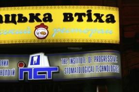 traduction-institut-des-technologies-stomatologiques-progressives-au-dessus-enseigne-de-restaurant